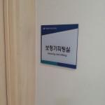 Honam University Clinic