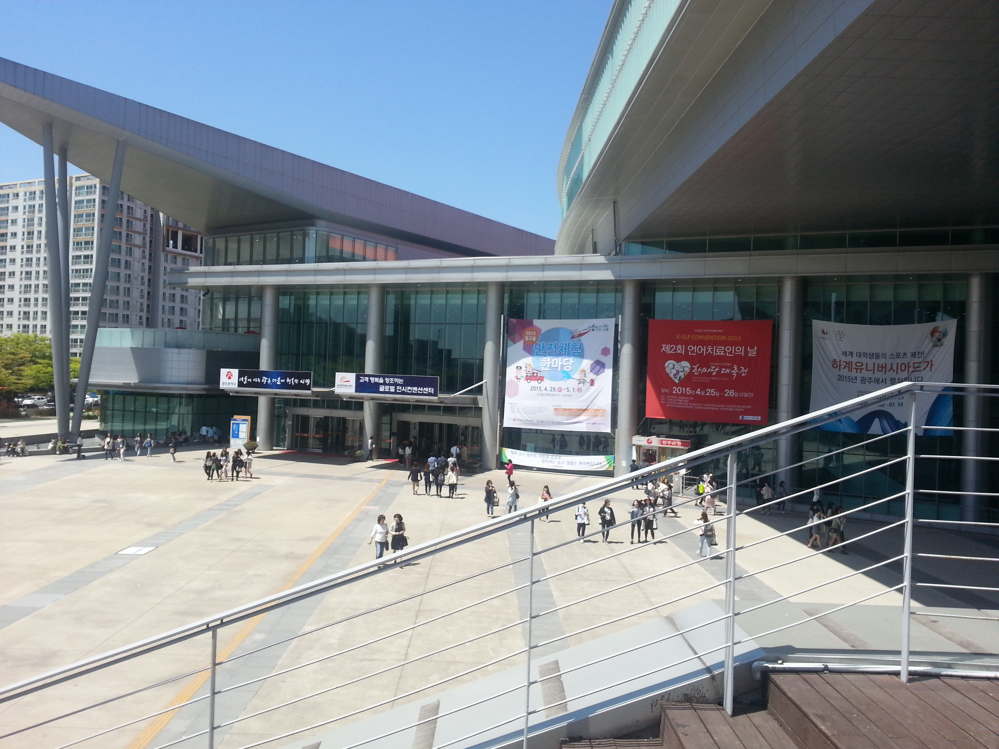 Photo of Kim Dae-jung Convention Center in Gwangju, South Korea for the KSLP Convention
