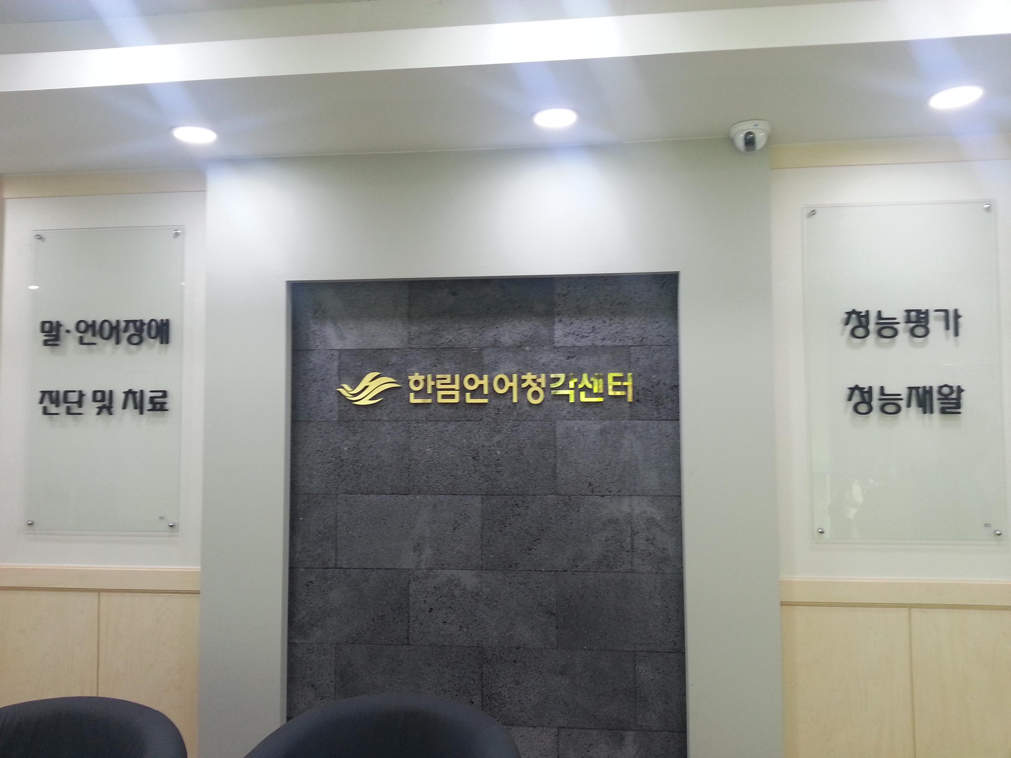 Photo of Honam University Clinic